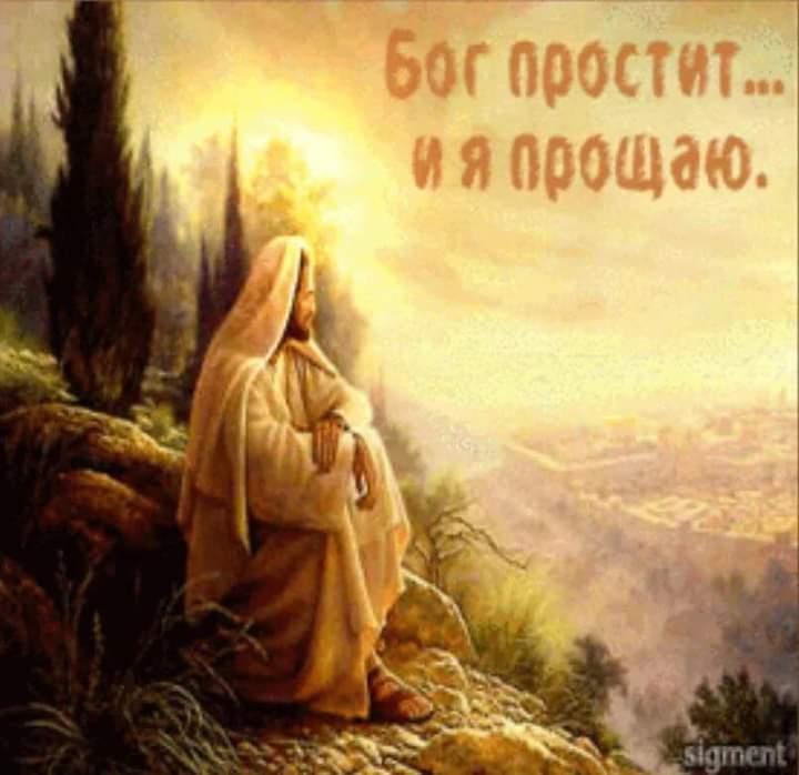 Открытки прости меня как бог тебя