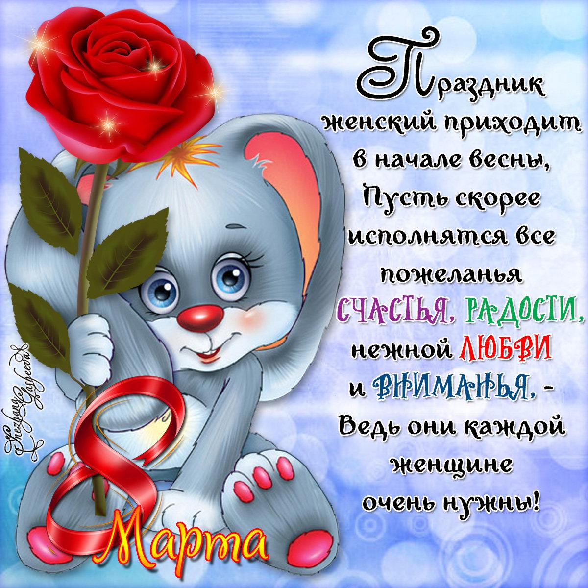 Поздравления с 8 марта прикольные красивые картинки, открытки