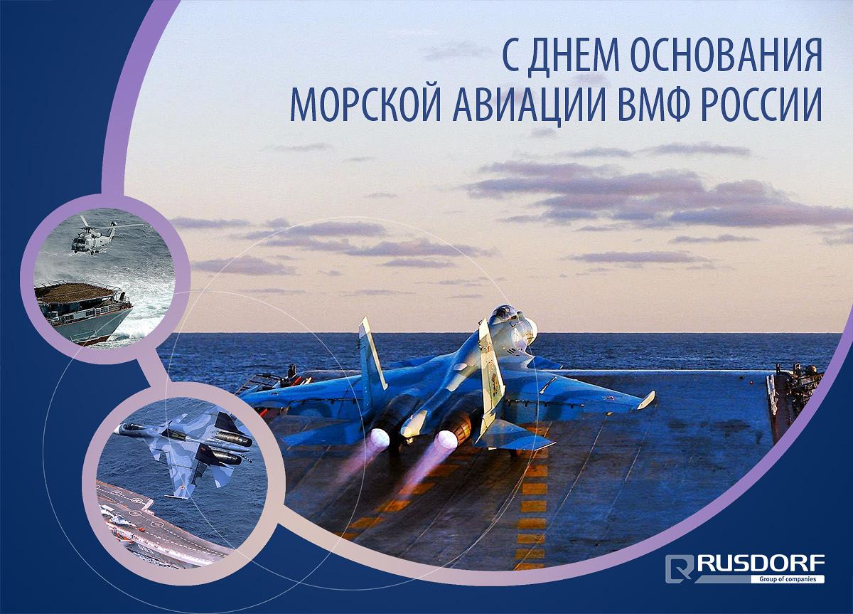 морская авиация поздравление цветовой палитре красный